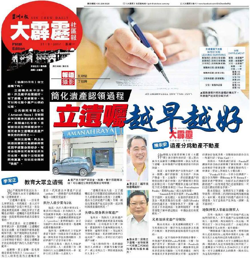 21.08.2017 - Article on Sin Chew entitled : Have your will done early before its too late.
